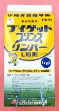 ブイゲットプリンスリンバー粒剤 農薬通販jp