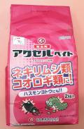 アクセルベイト 農薬通販jp