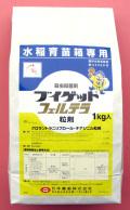 ブイゲットフェルテラ粒剤