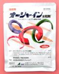 オーシャイン水和剤 農薬通販jp