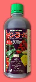 【殺虫殺菌剤】サンヨール乳剤(500ml)  【10,000円以上購入で送料0円 安心価格】 (RACコード F:M1)