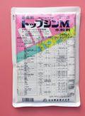トップジンM水和剤 農薬通販jp