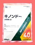 キノンドー水和剤40