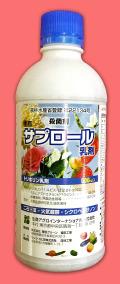 サプロール乳剤
