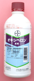 オキシベロン液剤 農薬通販jp