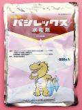 バシレックス水和剤 農薬通販jp