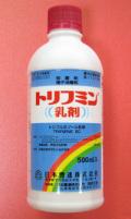トリフミン乳剤