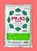 アタッキン水和剤 農薬通販jp