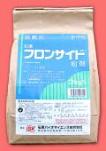 [有効期限:2017年10月まで有効] 【殺菌剤】フロンサイド粉剤(3kg)  【7,000円以上購入で送料0円 安心価格】