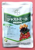 ジャストミート顆粒水和剤 農薬通販jp