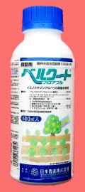 【殺菌剤】ベルクートフロアブル(500ml)  【7,000円以上購入で送料0円 安心価格】