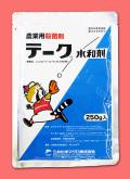 テーク水和剤 農薬通販jp