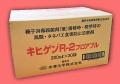 キヒゲンR-2FL 農薬通販jp
