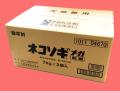ネコソギメガ粒剤