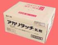 アカリタッチ乳剤