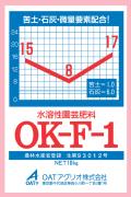 水溶性園芸肥料 OK-F-1(10kg) 15-8-7 OATアグリオ【10,000円以上購入で送料0円 安心価格】
