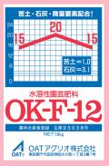 OK-F-12 農薬通販jp