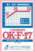 OK-F-17 農薬通販jp