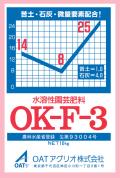 水溶性園芸肥料 OK-F-3(10kg) 14-8-25 OATアグリオ【10,000円以上購入で送料0円 安心価格】