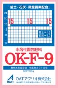 水溶性園芸肥料 OK-F-9(10kg) 15-15-15 OATアグリオ 【10,000円以上購入で送料0円 安心価格】
