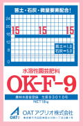 OK-F-9 農薬通販jp