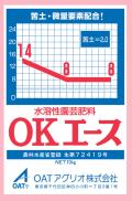OK-F-A 農薬通販jp