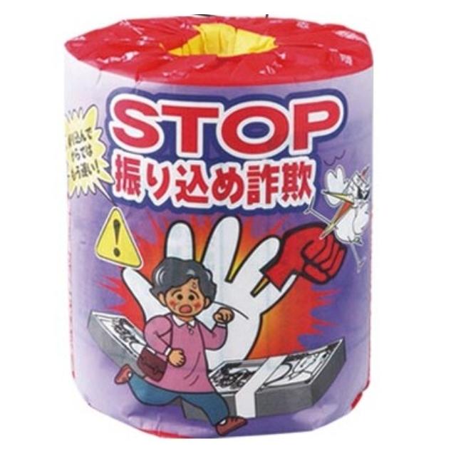 危険を防ぐトイレットペーパー(STOP振り込め詐欺)
