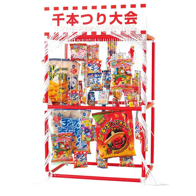 千本つり大会用お菓子(約50人用)
