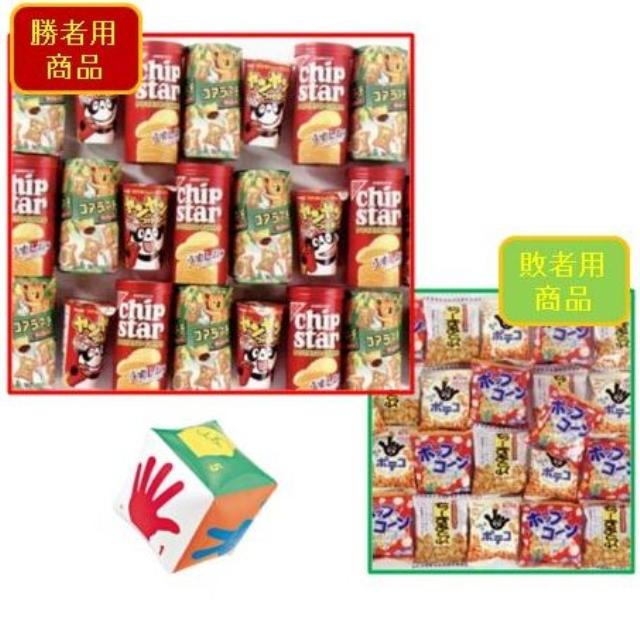 ジャンケンサイコロバトルお菓子(60人用)