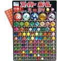 くじ付きスーパーボールボード(110人用)