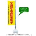 のぼり旗用 エコマルポール(伸縮式) 横棒60cm