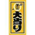 宝くじケース 大当たり(黄)