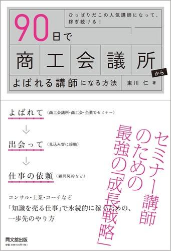 【書籍】90日で商工会議所からよばれる講師になる方法になる方法