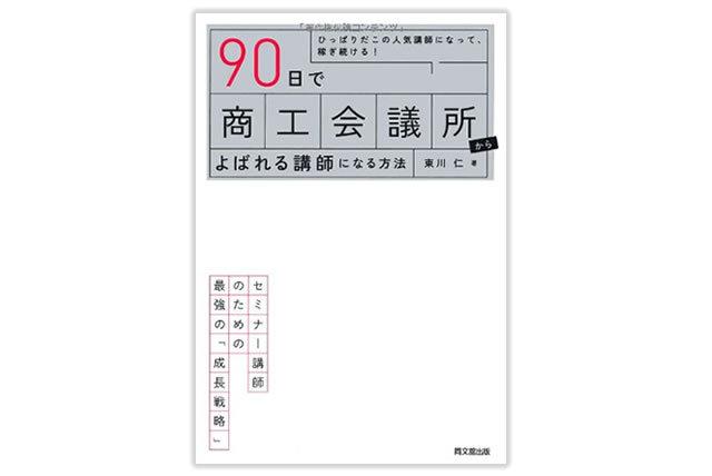 【送料無料】単行本(ソフトカバー)/『90日で商工会議所からよばれる講師になる方法 (DO BOOKS) 』