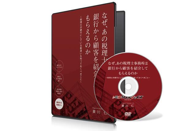 【送料無料】DVD/なぜ、あの税理士事務所は銀行から顧客を紹介してもらえるのか?