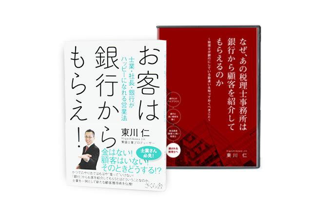 【送料無料】【10%オフ】銀行から顧客を紹介されたい税理士向けセット(DVD+書籍)