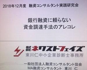 【送料無料】銀行融資に頼らない資金調達方法/動画&テキスト