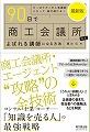 【送料無料】単行本(ソフトカバー)/『最新版 90日で商工会議所からよばれる講師になる方法 』