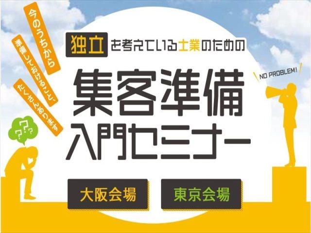 【送料無料】集客準備入門セミナー2020/動画&テキスト