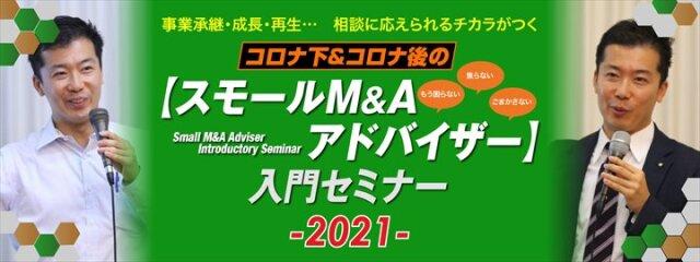 スモールM&Aアドバイザー入門セミナー2021