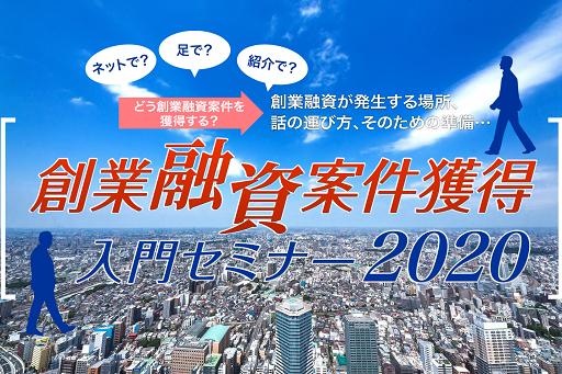 【送料無料】創業融資案件獲得 入門セミナー2020/動画&テキスト