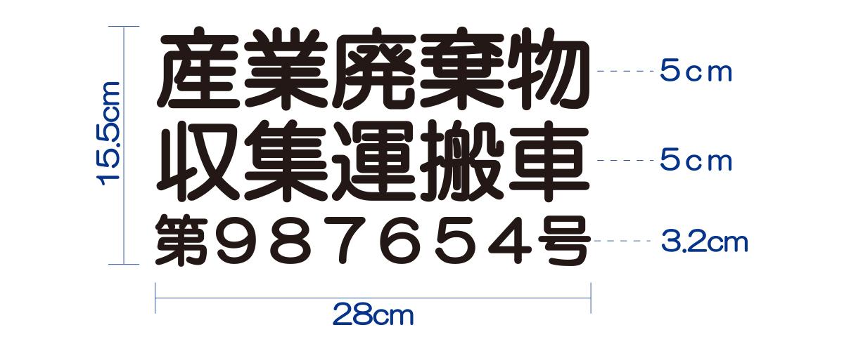 許可業者用A4サイズ(社名無) カッティングシート