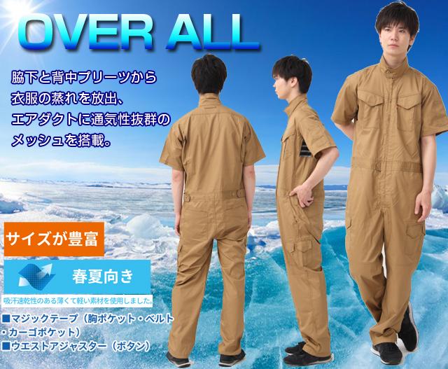 画期的!フラップ付両胸ポケットファスナー夏用つなぎ【送料無料】半袖