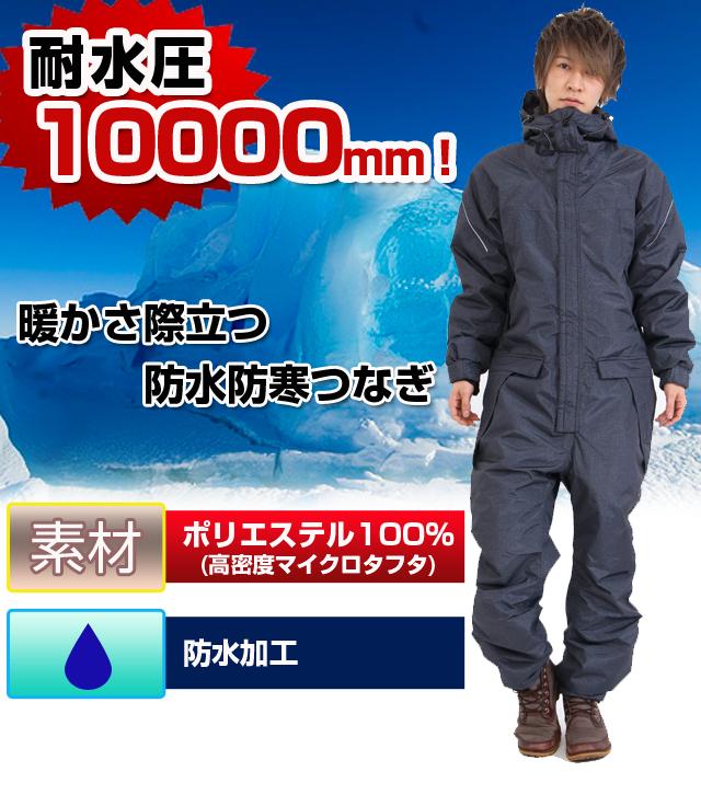 耐水圧10000mm!暖かさ際立つ防水防寒つなぎ【送料無料】