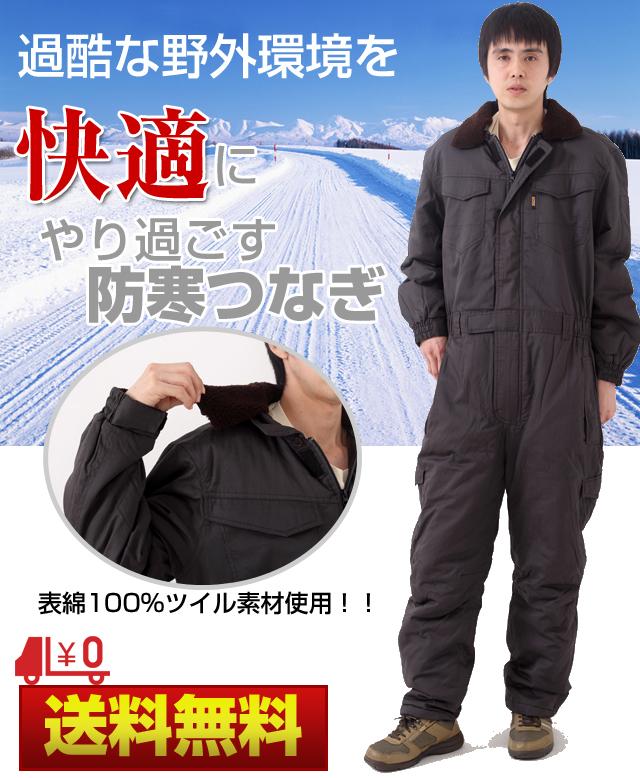 【送料無料】火を気にしなくても大丈夫!表地綿100%防寒つなぎ