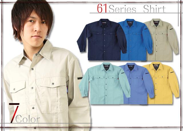 【送料無料】首ひんやりメッシュでムチャクチャ涼しい作業服!長そでシャツ