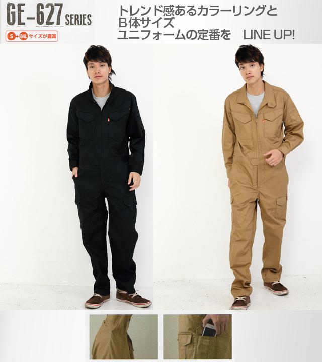 画期的!フラップ付両胸ポケットファスナーつなぎ【送料無料】