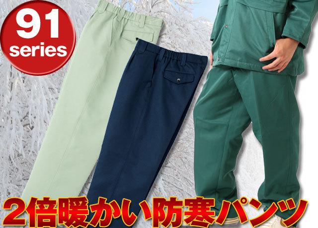 送料無料!あたたかさ2倍の防寒作業ズボン