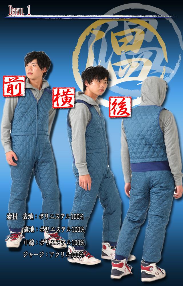 防寒インナースーツDetail1