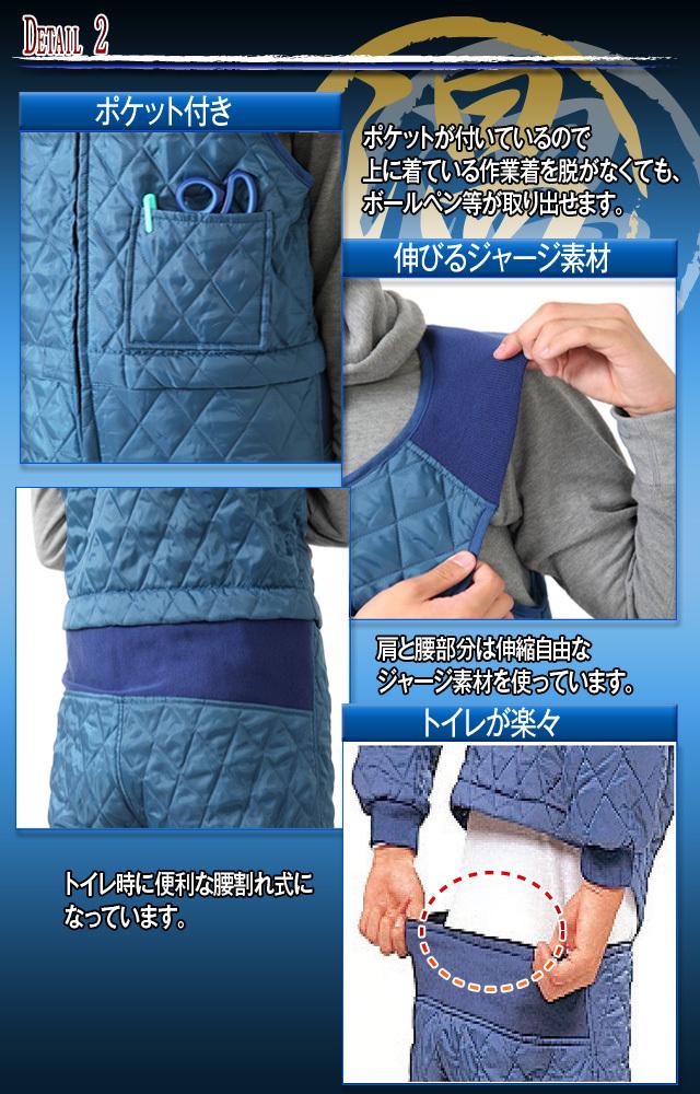 防寒インナースーツDetail2
